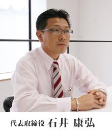 代表取締役 石井康弘